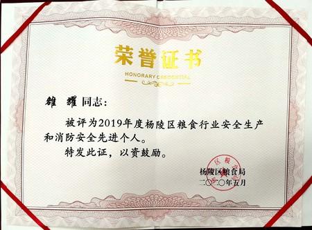 雒耀荣誉证书.jpg