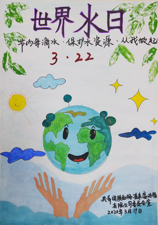 """油脂信息2020.03.23《節約每滴水 保護水資源 從我做起——陜西糧農油脂集團團委開展""""節水護水 你我同行""""志愿宣傳活動》.jpg"""