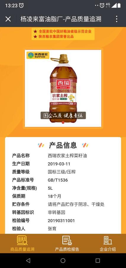 """油脂信息2019.3.11《杨凌来富公司建成二维码可追溯体系 为油品贴上""""身份证""""》 (2).jpg"""