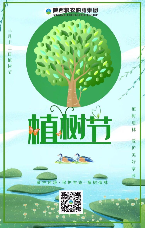 """油脂信息2020.03.12《植""""綠""""先知""""綠""""——陜西糧農油脂集團工會深情添綠喜迎植樹節》.jpg"""