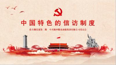 中国特色的信访制度