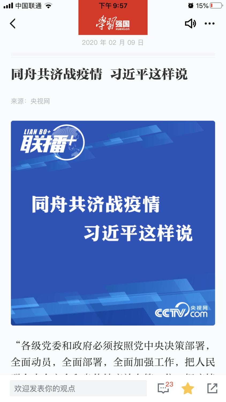 """油脂信息2020.02.12《""""疫""""常時期    一場特殊的支部黨員大會》 (2).png"""