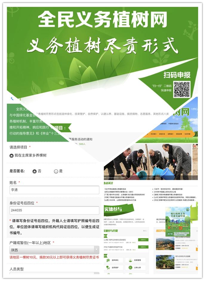 """油脂信息2020.03.12《植""""綠""""先知""""綠""""——陜西糧農油脂集團工會深情添綠喜迎植樹節》.png"""