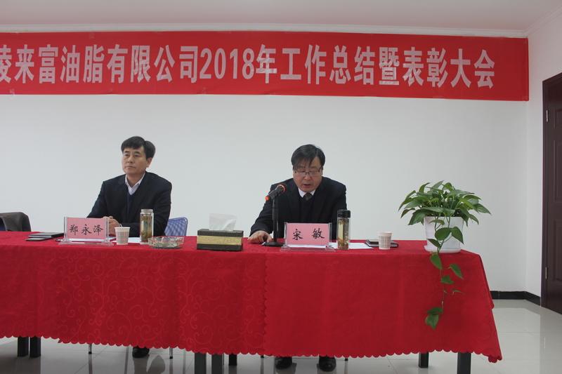 澳门网上赌彩信息2019.2.26《杨凌工厂召开2018年度工作总结暨表彰大会》 (5).JPG