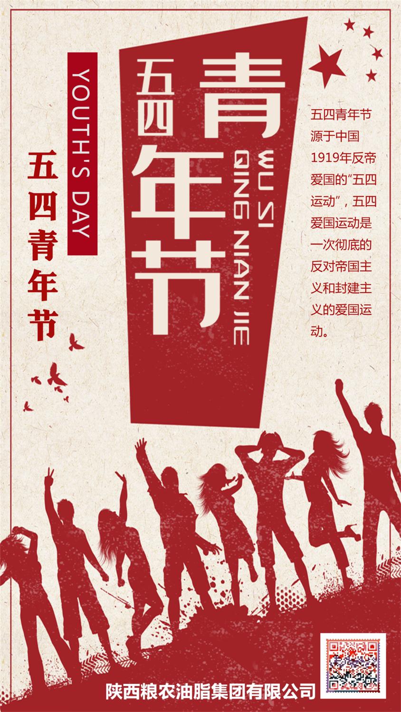 5.4青年节.png